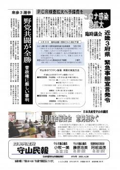 民報970  3国政選勝利 臨時議会_01
