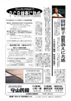 民報974 6月定例月会議開会_01