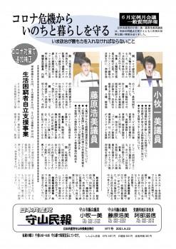 民報977 6月議会報告_01