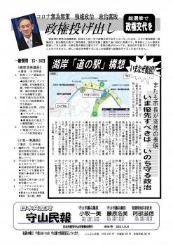 民報986 道の駅 構想_01