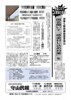 民報985 9月議会3日開会_01