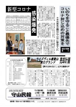 民報984 新型コロナ感染爆発 都賀山荘売却寄せられる声_01