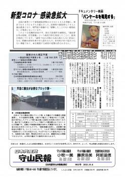 民報982 臨時議会補正予算_01